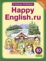 Кауфман. Happy English.ru. Учебник 10 кл. (ФГОС).