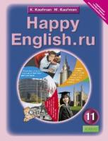 Кауфман. Happy English.ru. Учебник 11 кл. (ФГОС).